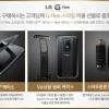 LG G Flex: nouveaux accessoires et de flexibilité détaillée promo vidéo-