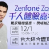 Nouvelle variante Asus ZenFone Zoom traverse la TENAA de la Chine