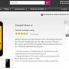 Nexus 4 de retour en stock, mais avec T-Mobile