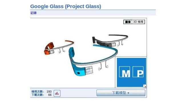 Diy Google Glass 3d Imprime Paire Desormais Possible Grace